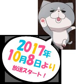 2017年10月8日より放送スタート
