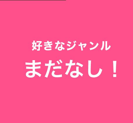 阿佐ヶ谷 未乃愛ポップアップ
