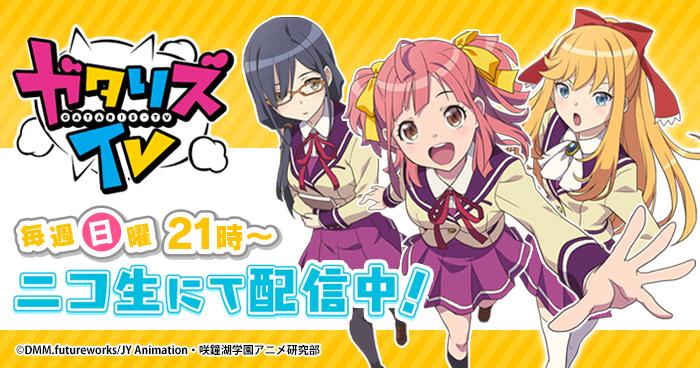 各話放送前にメインキャスト出演によるニコニコ生放送配信が決定!