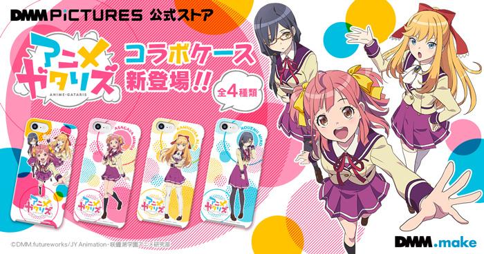 DMM pictures 公式ストア アニメガタリズ コラボケース新登場!!(全4種類)
