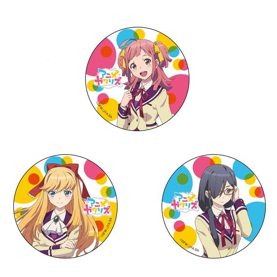 キャラクター缶バッジ(全3種類)