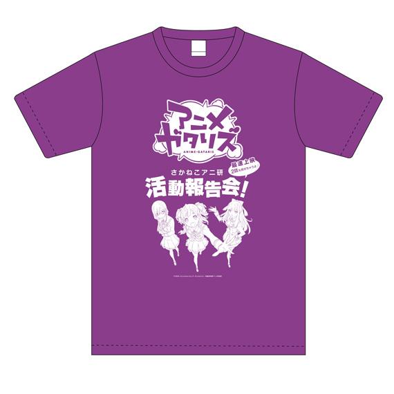 活動報告会!限定Tシャツ