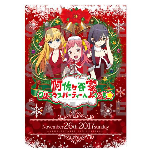 「阿佐ヶ谷家クリスマスパーティーへようこそ☆」限定B2ポスター