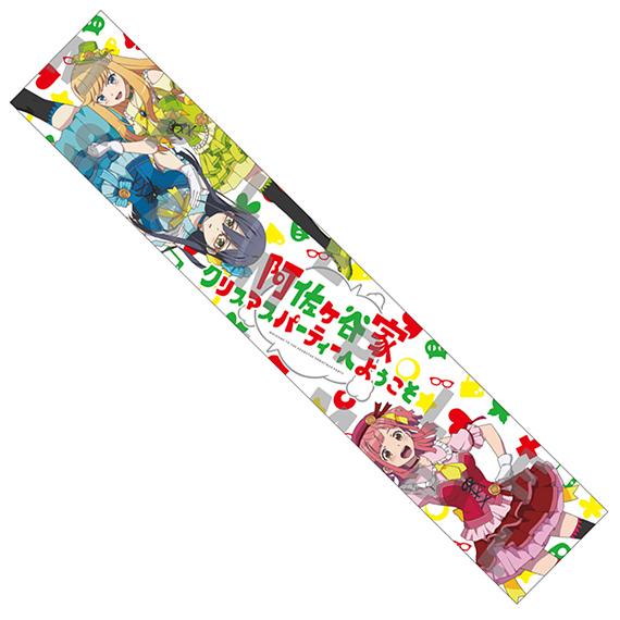 「阿佐ヶ谷家クリスマスパーティーへようこそ☆」限定マフラータオル